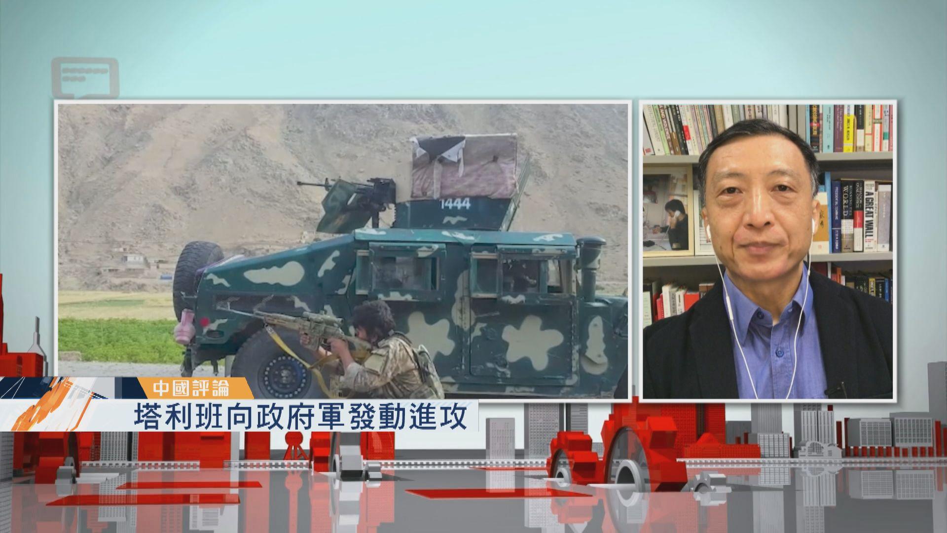 【中國評論】美國由阿富汗撤軍對中國影響