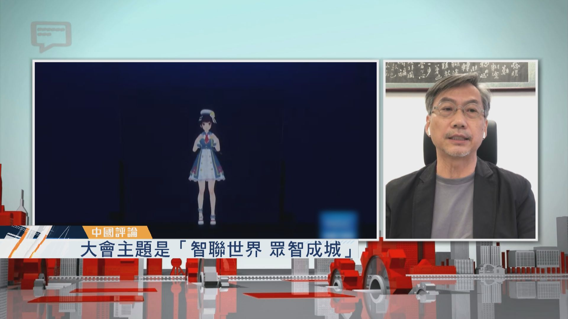【中國評論】發展人工智能