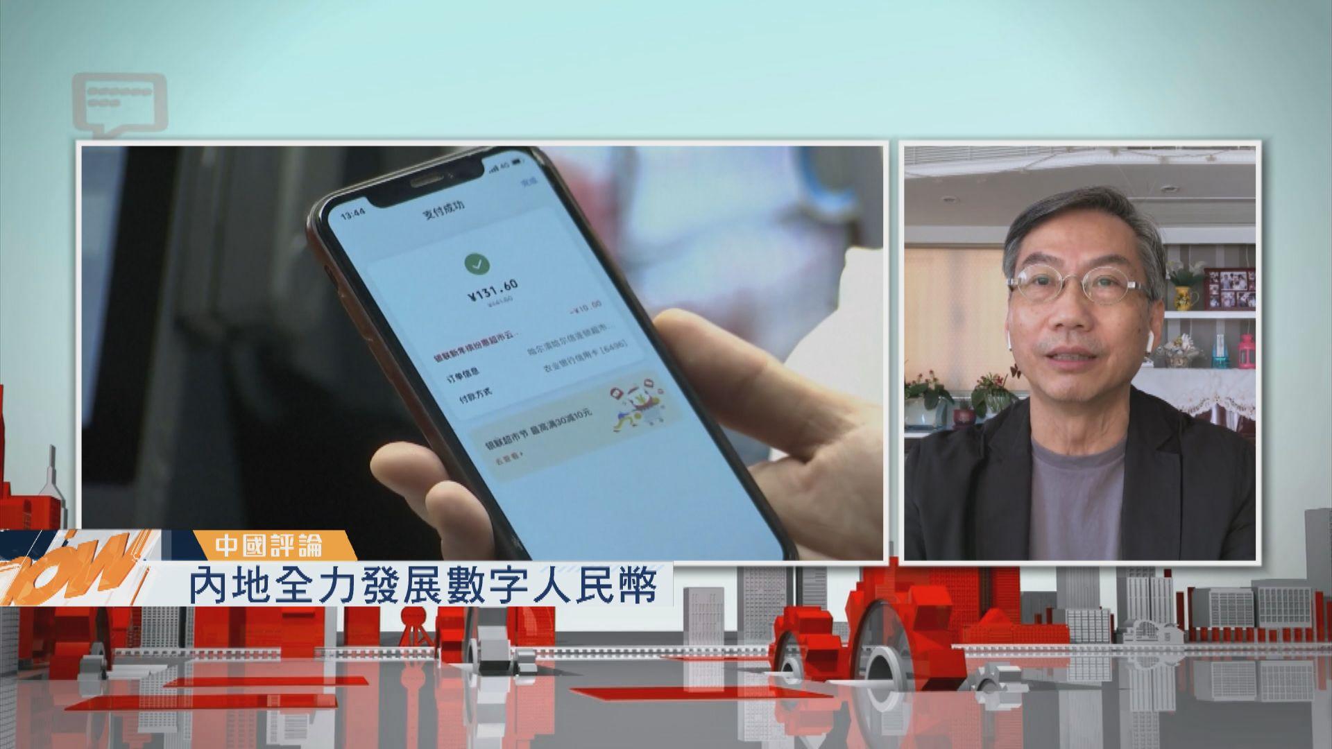 【中國評論】內地全力發展數字人民幣
