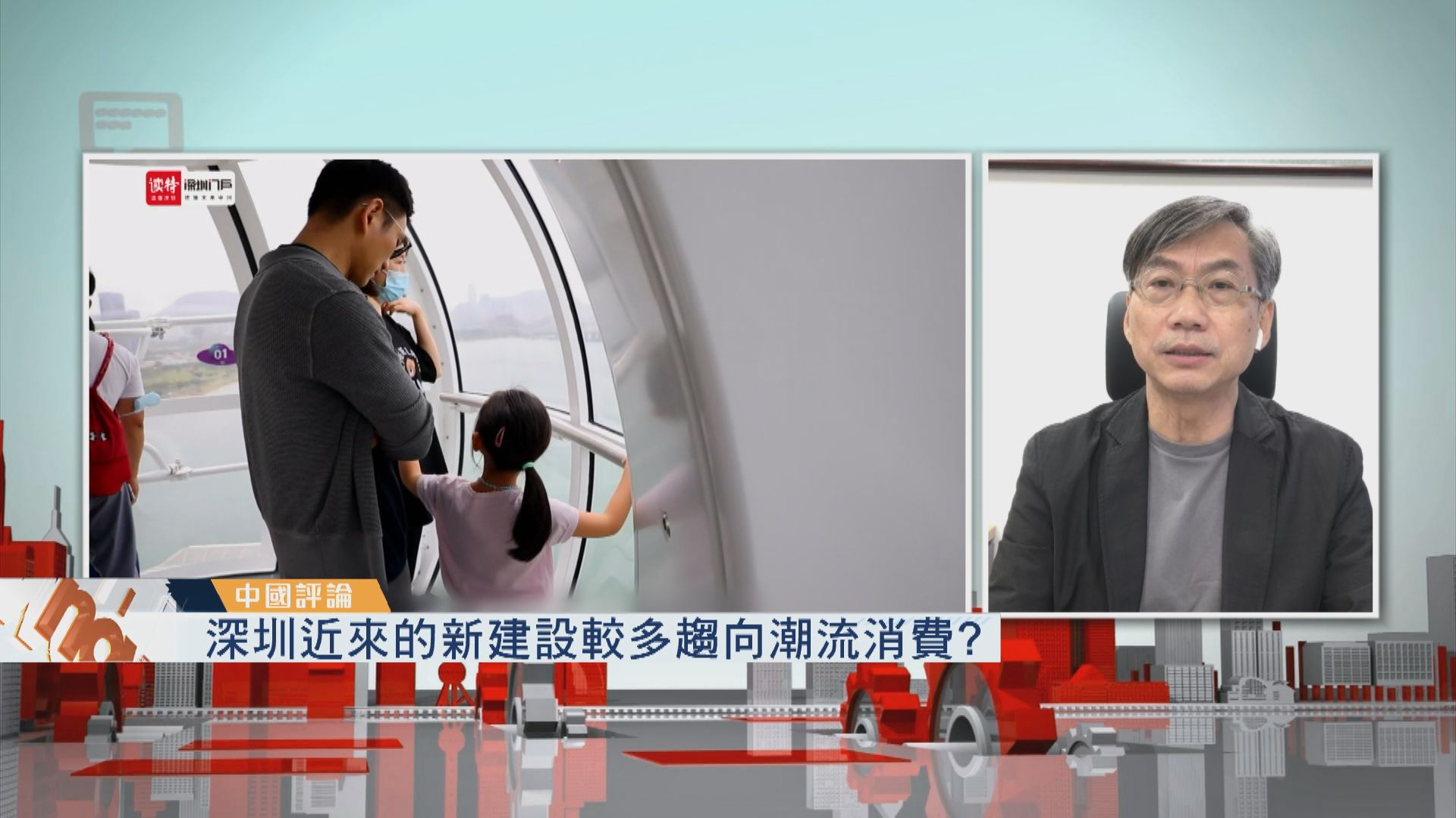 【中國評論】據報深圳全力建設國際消費中心城市