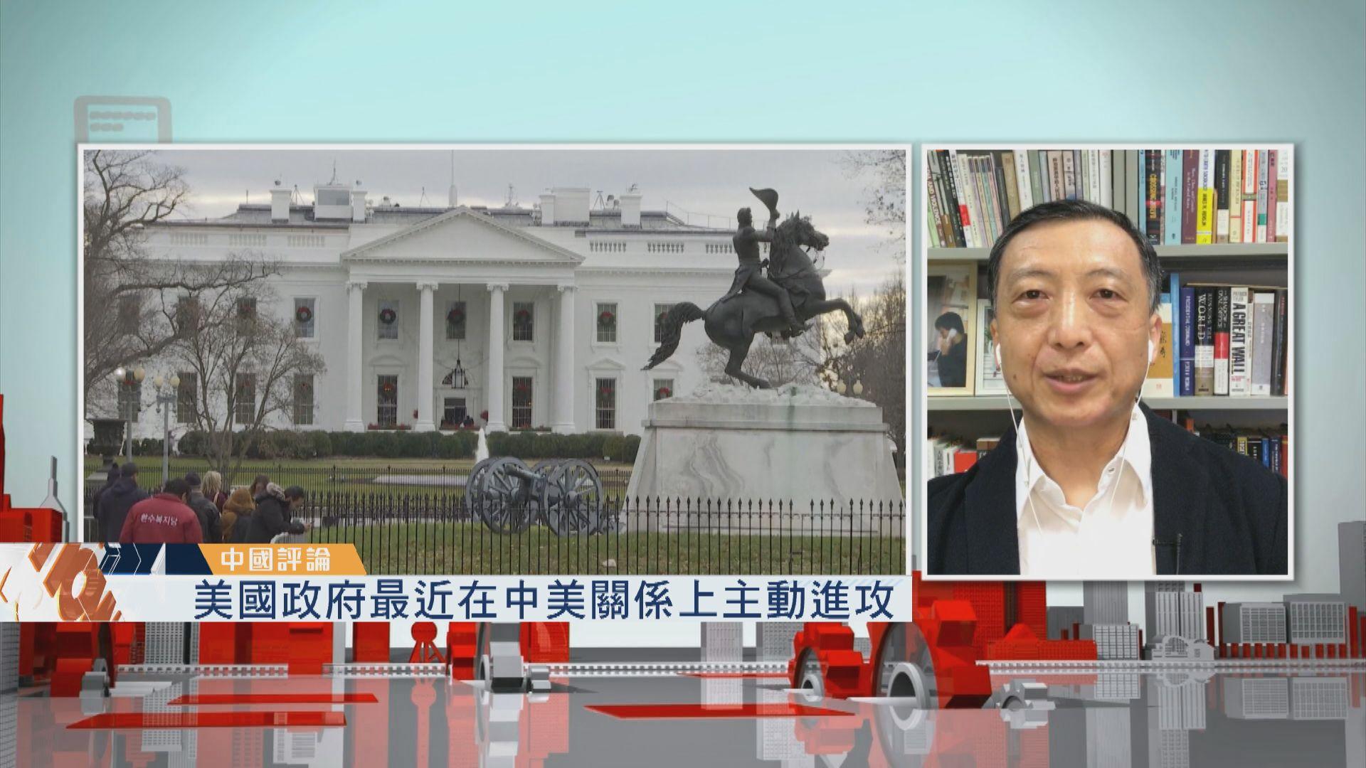 【中國評論】中美關係與台海局勢