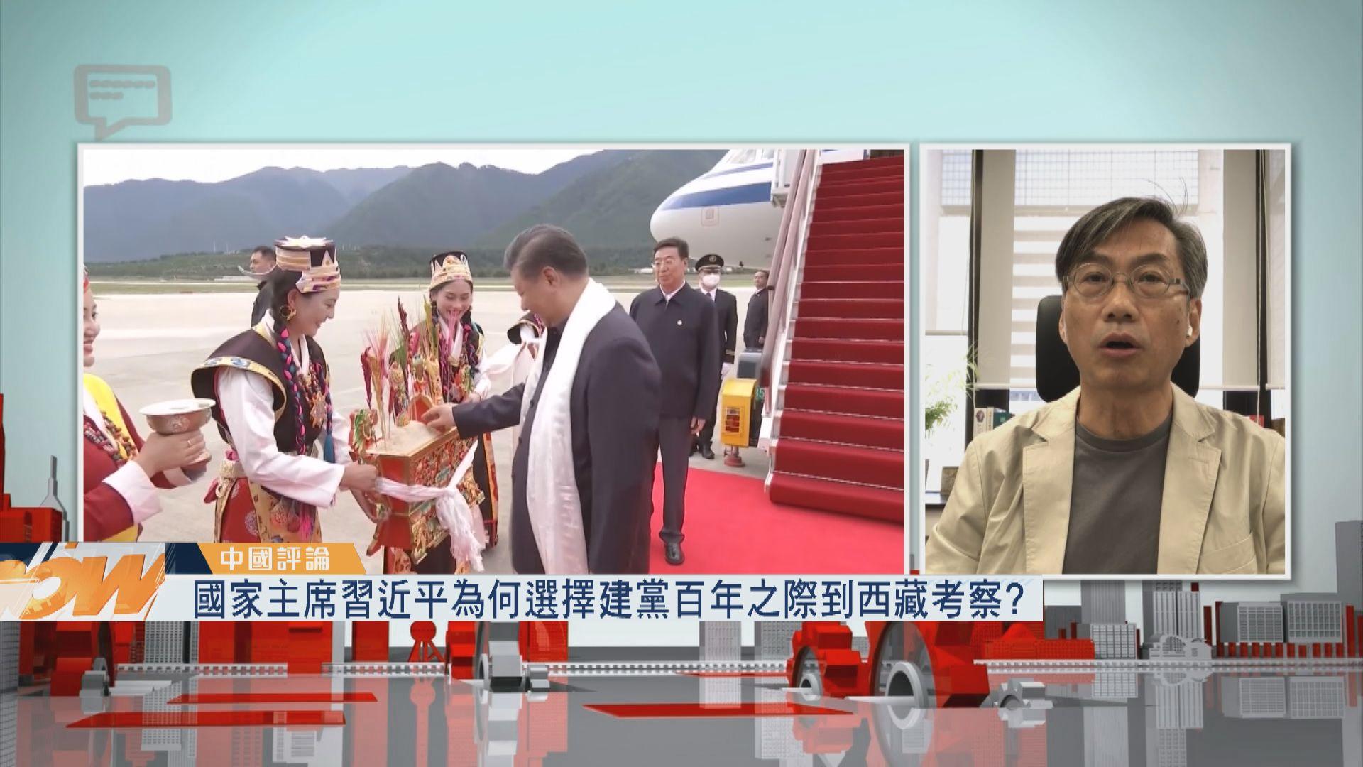 【中國評論】習近平赴西藏考察
