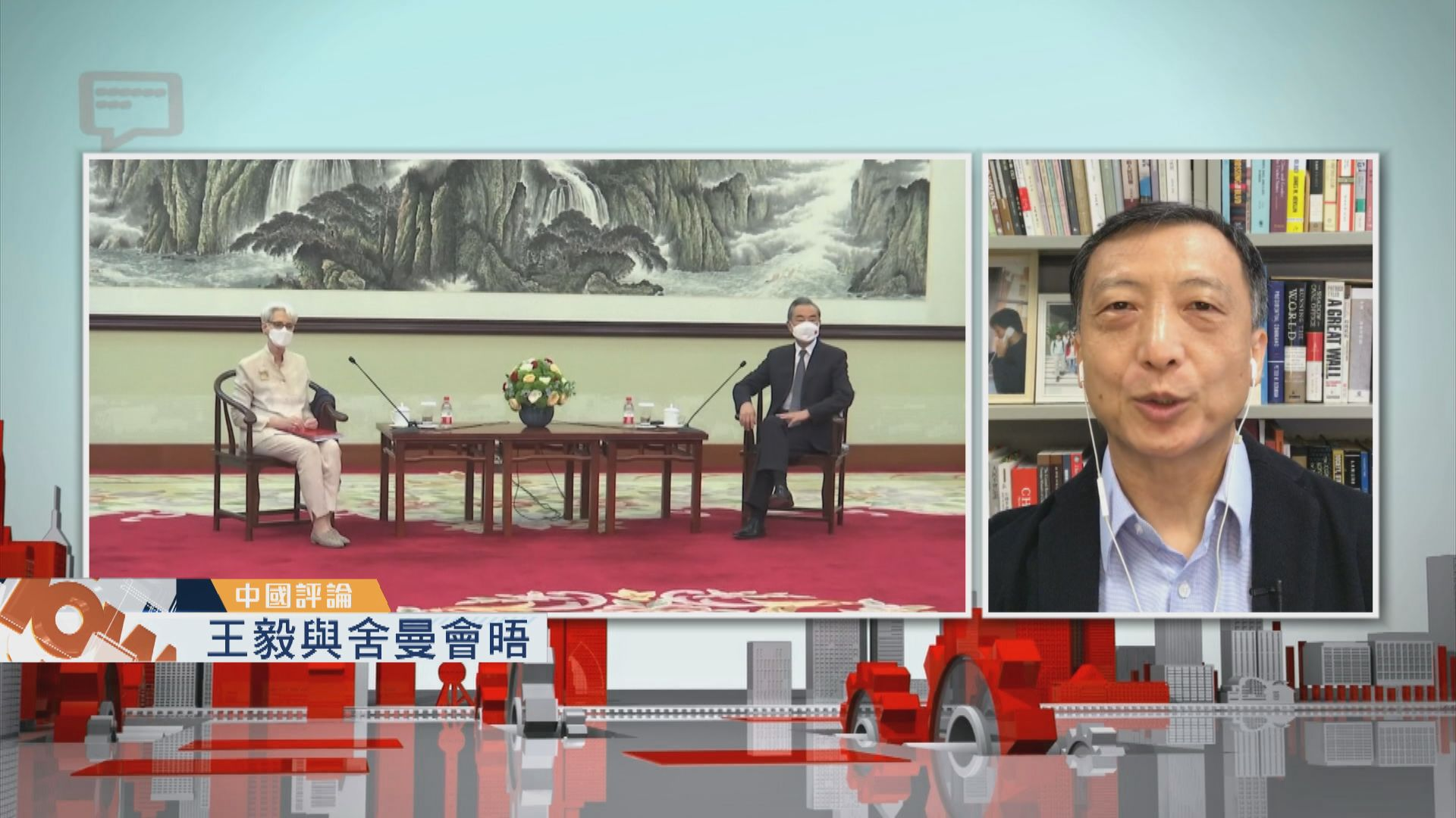 【中國評論】王毅與舍曼會晤要求美國糾正錯誤