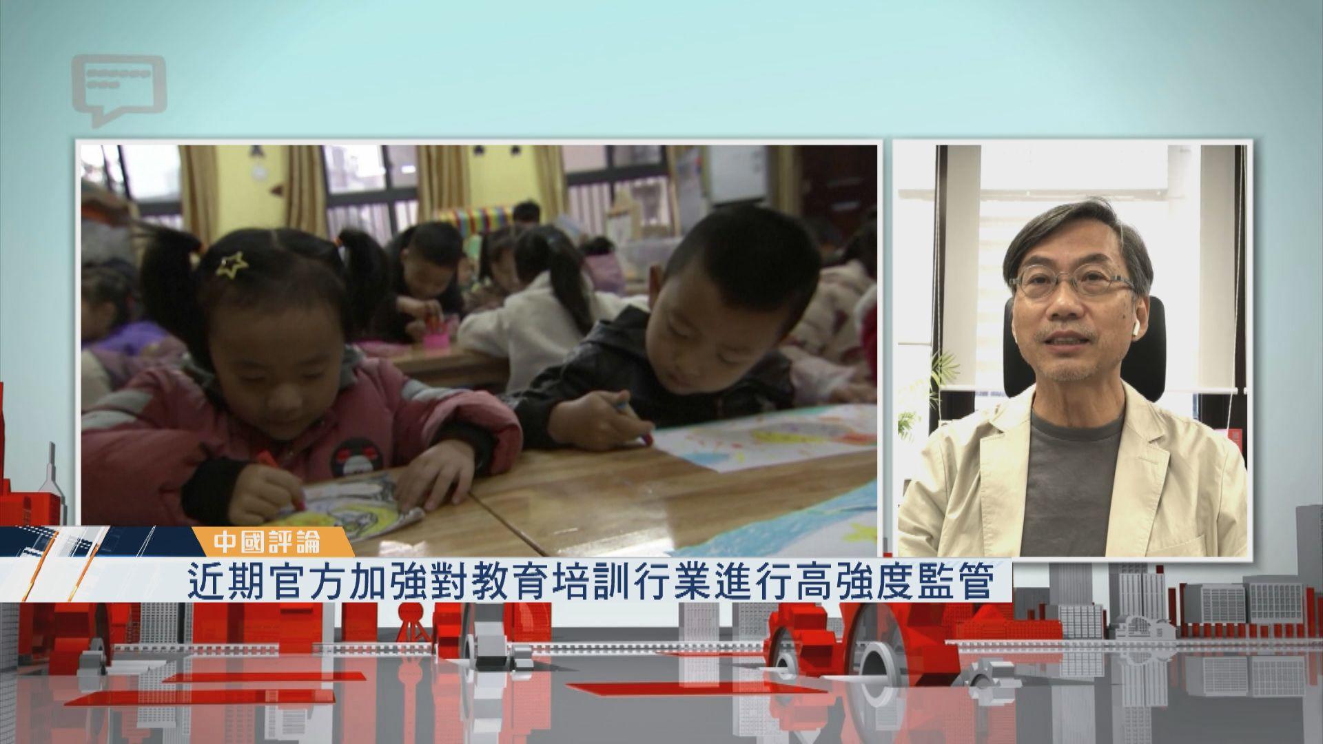 【中國評論】加強監管教育培訓行業/三孩政策