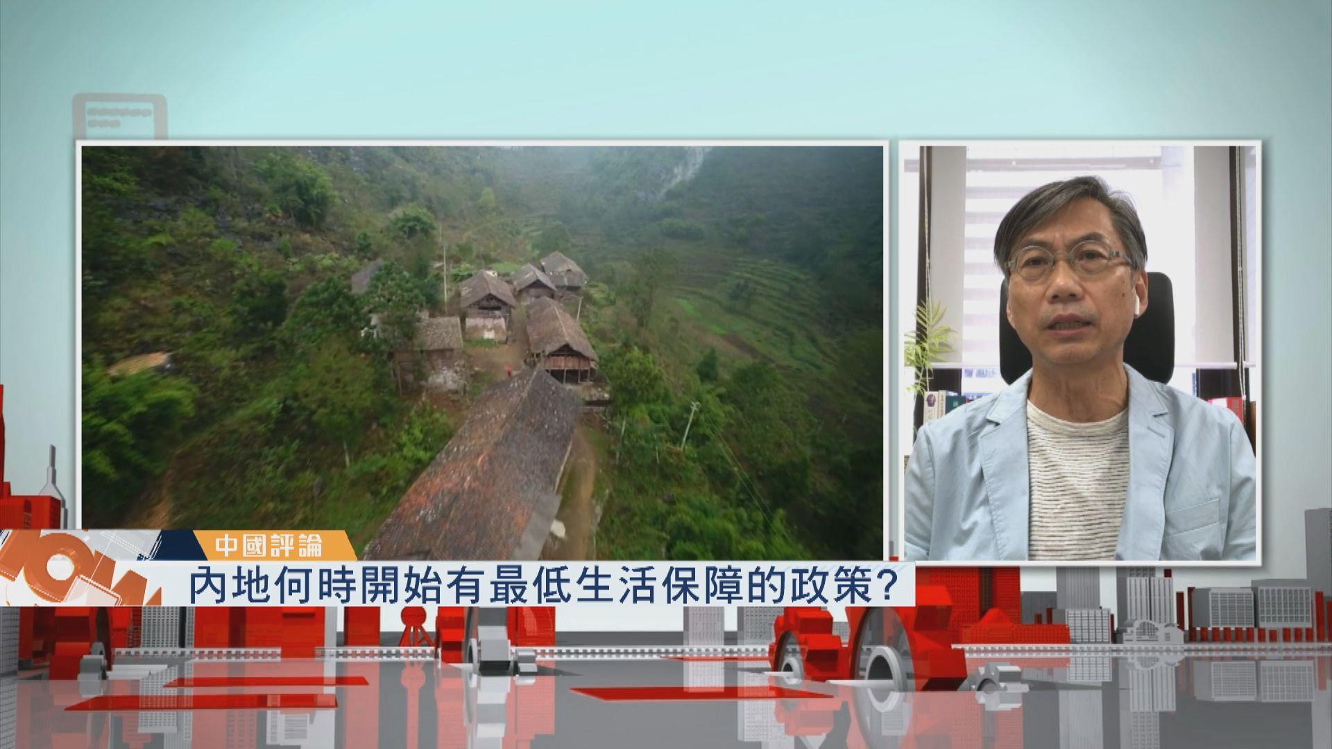 【中國評論】內地最低生活保障政策