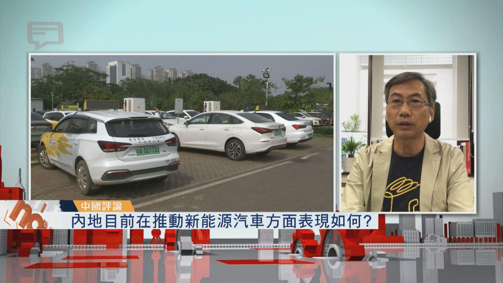 【中國評論】新能源汽車領域