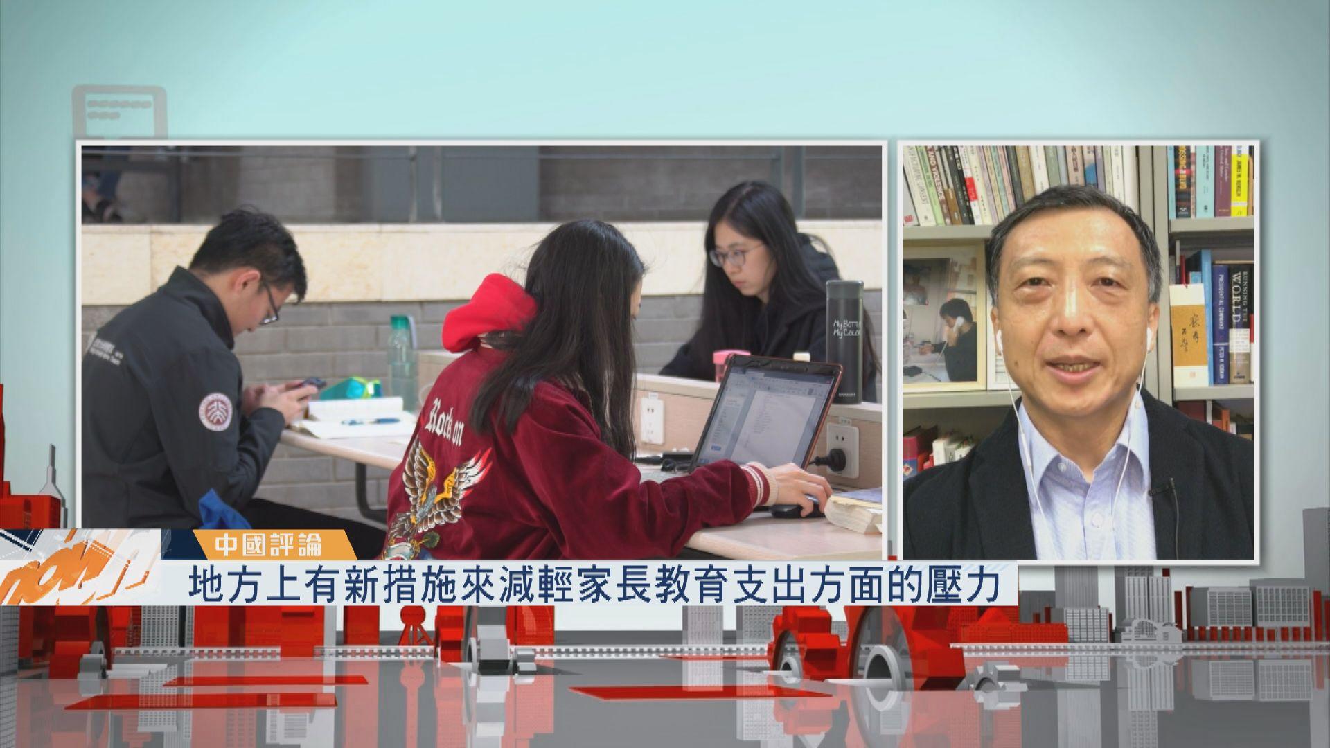 【中國評論】減輕學生作業負擔和校外培訓負擔文件