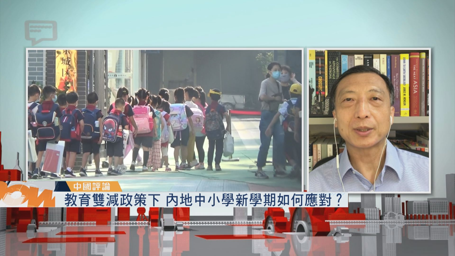 【中國評論】教育雙減政策下內地中小學新學期如何應對?