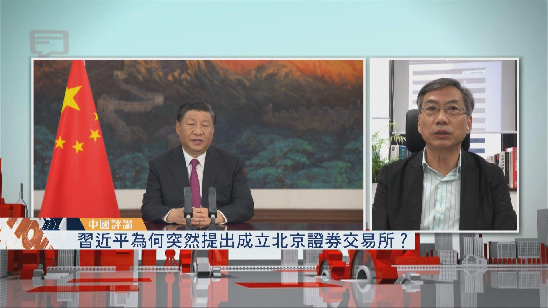 【中國評論】習近平為何突然提出成立北京證交所?