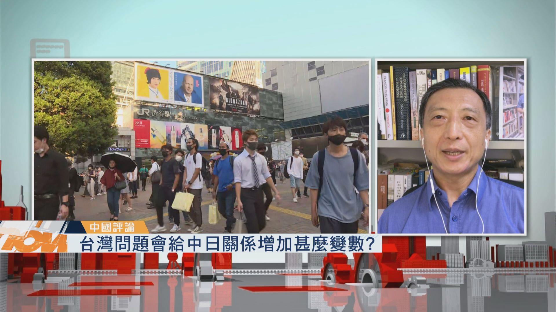 【中國評論】台灣問題會給中日關係增加甚麼變數?