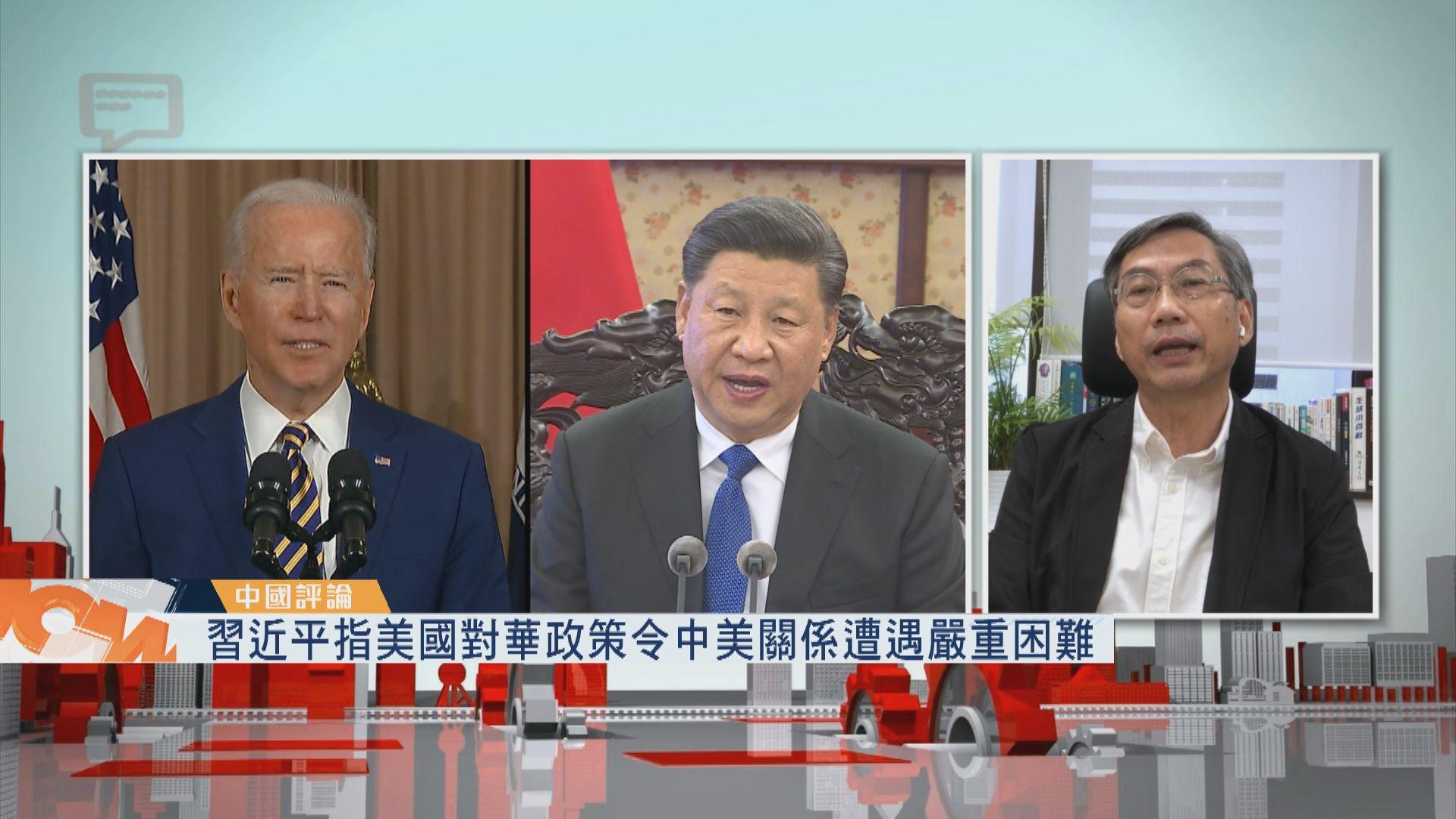 【中國評論】習近平應拜登之約 相隔七個月再通話
