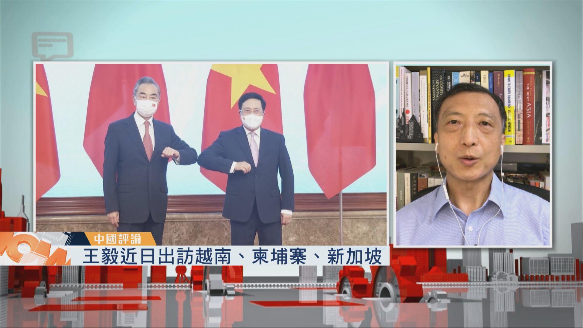 【中國評論】王毅近日出訪越南、柬埔寨、新加坡