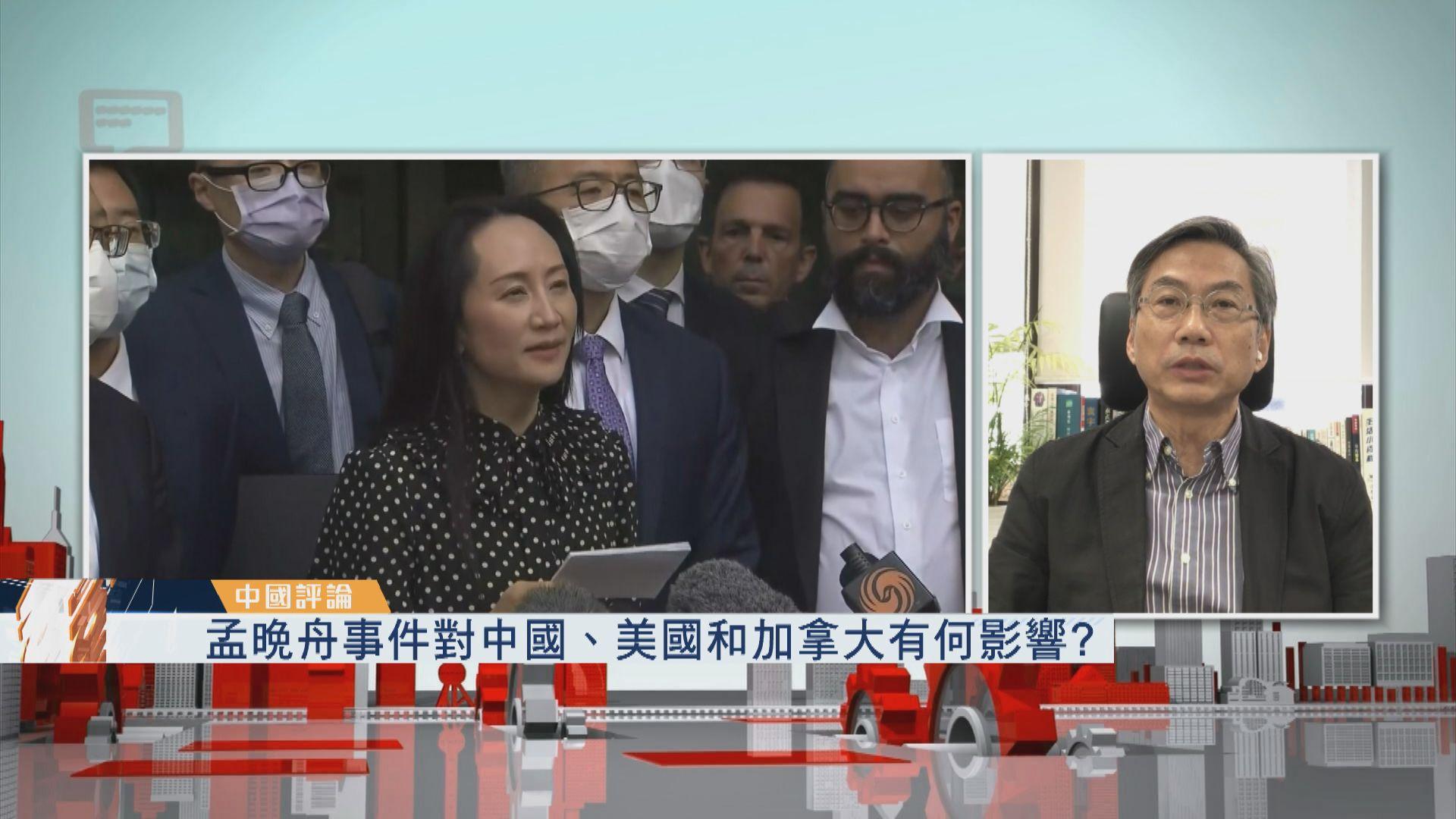 【中國評論】孟晚舟事件對中美加有何影響?