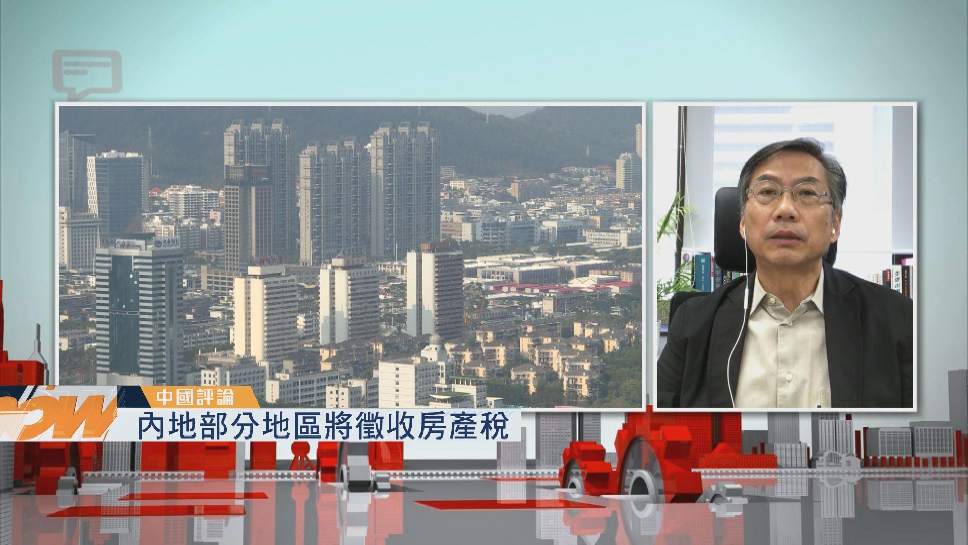 【中國評論】內地部分地區將徵收房產稅