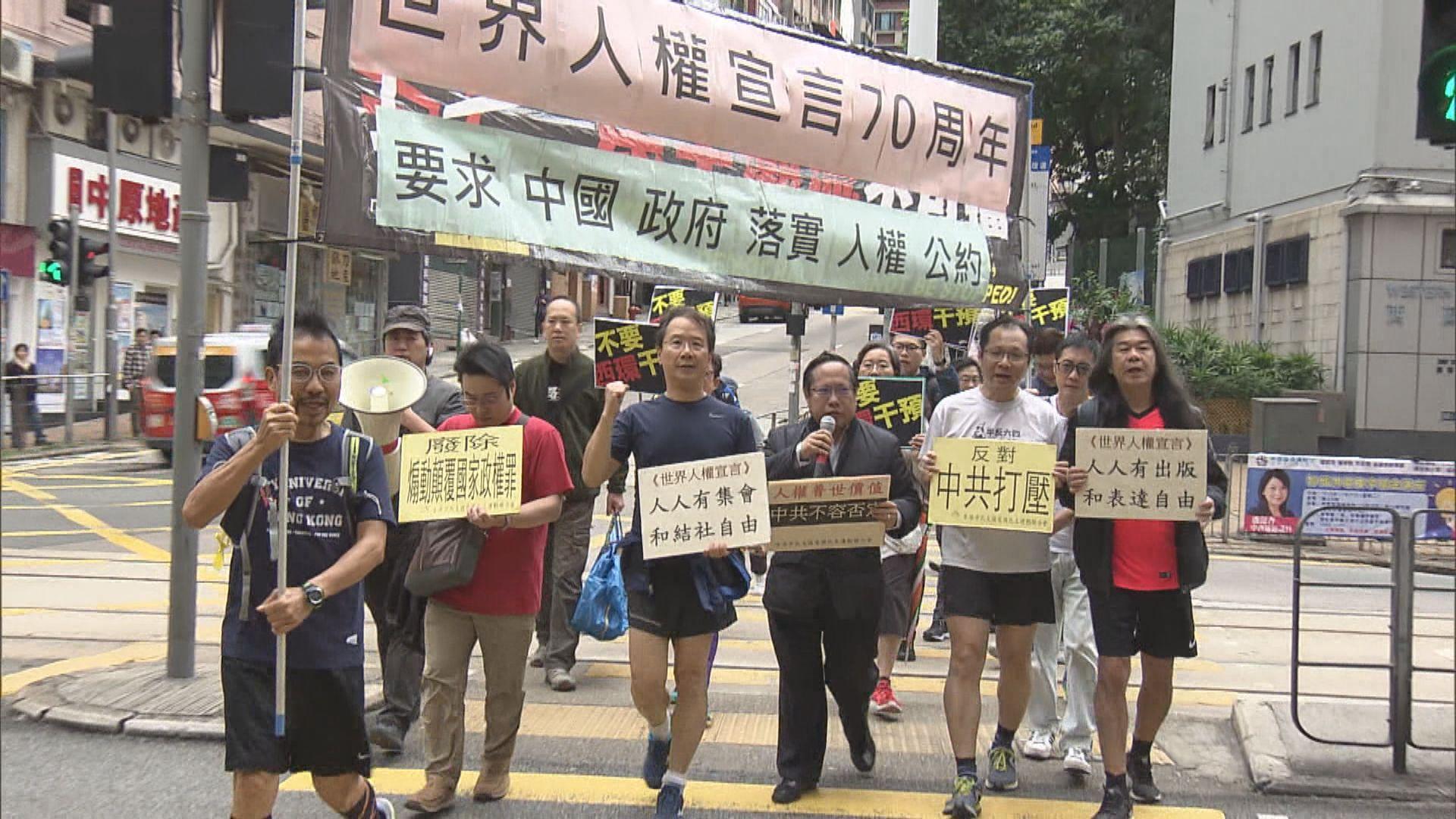 支聯會要求中國落實人權公約