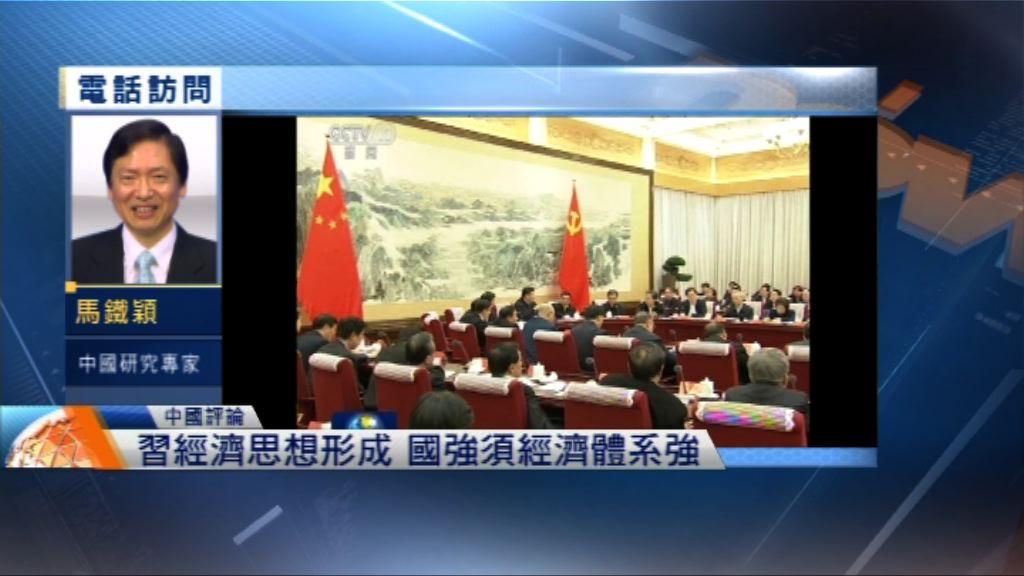 【中國評論】政治局學習會議強調經濟思想