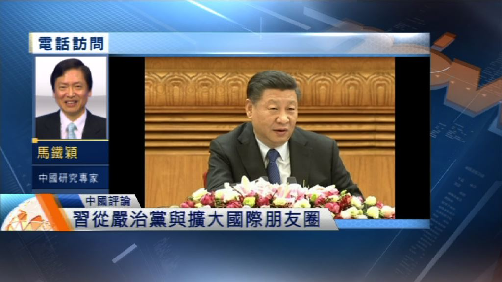 【中國評論】習近平續主張從嚴治黨