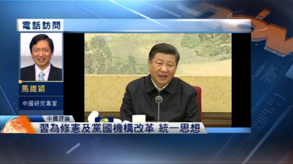 【中國評論】兩會前習近平為機構改革解話