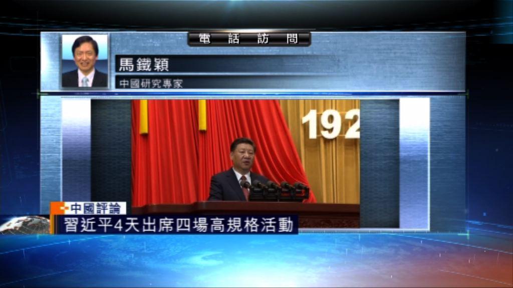 【中國評論】習近平出席建軍九十周年大會