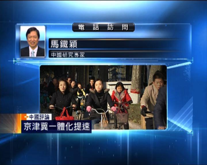 【中國評論】京津冀一體化提速
