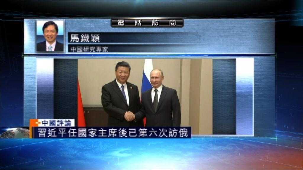 【中國評論】習近平到俄羅斯晤普京