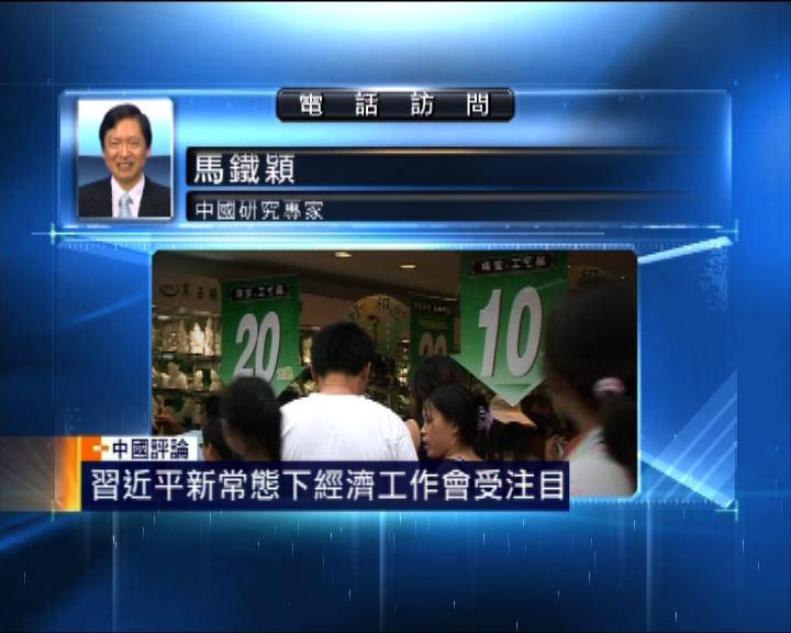 【中國評論】新常態下經濟工作受注目