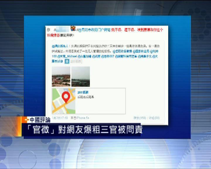 【中國評論】岳陽市官方微博惡言相向