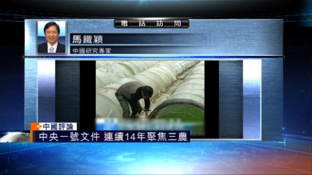 【中國評論】國務院發布中央一號文件