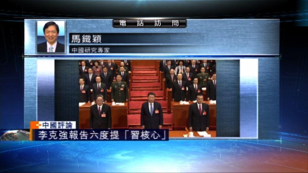 【中國評論】李克強報告六度提「習核心」