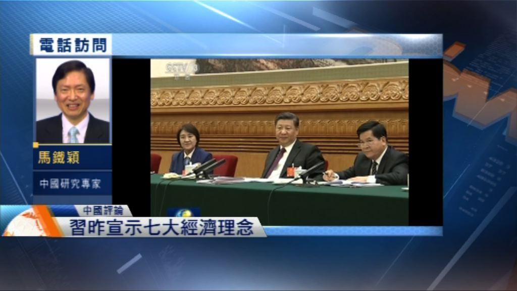 【中國評論】習近平宣示七大經濟理念