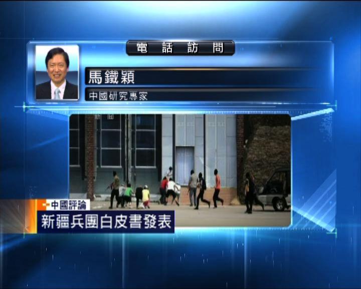 【中國評論】新疆建設兵團白皮書