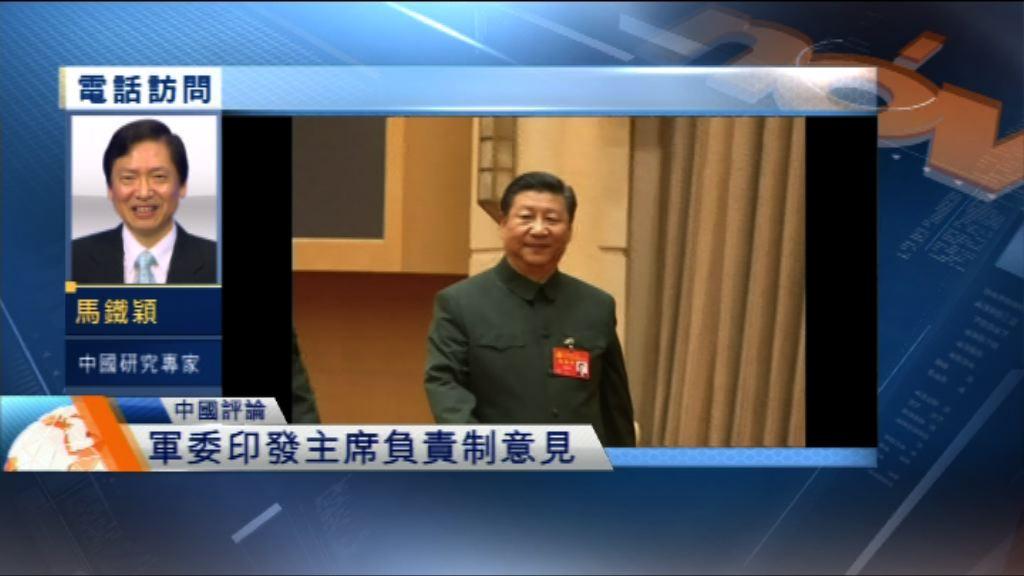 【中國評論】一中全會後習近平處理軍隊事務