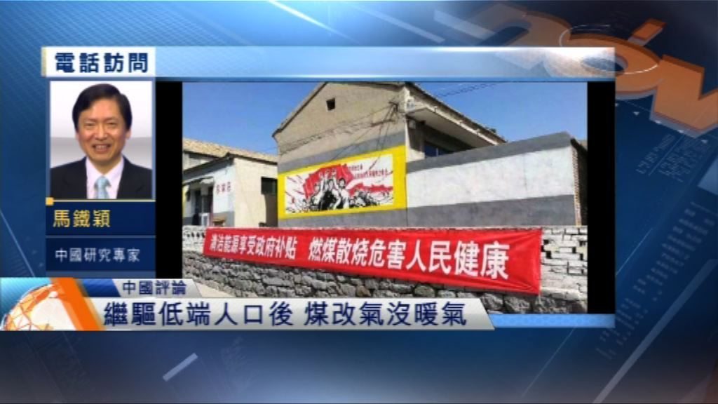 【中國評論】內地部分地區天然氣短缺