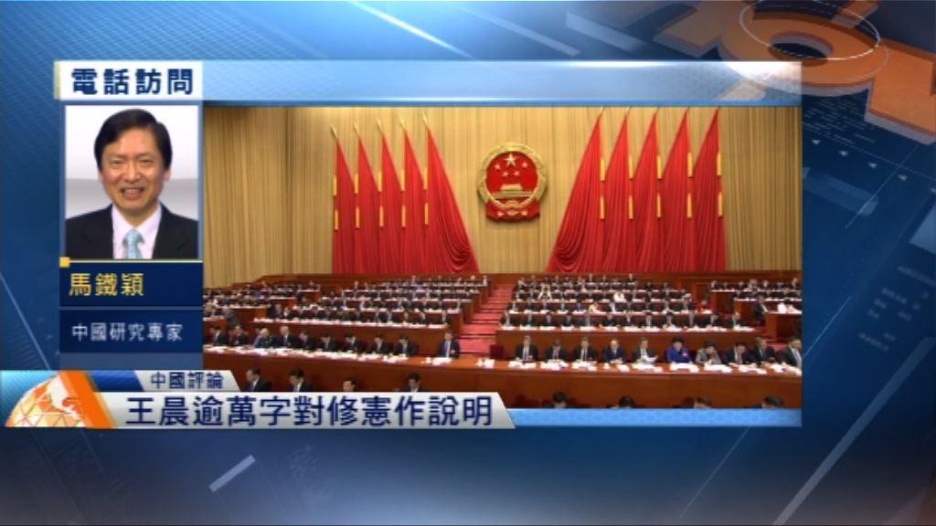 【中國評論】兩會公布憲法修正案草案