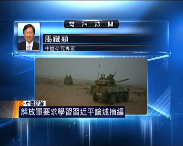 【中國評論】解放軍要求學習習近平論述