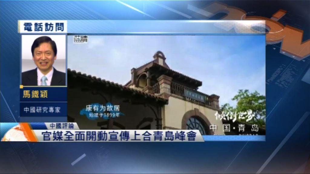 【中國評論】上合青島峰會舉行在即