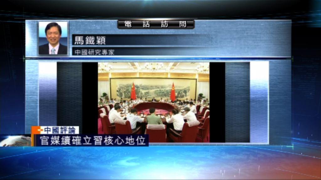 【中國評論】北戴河會議