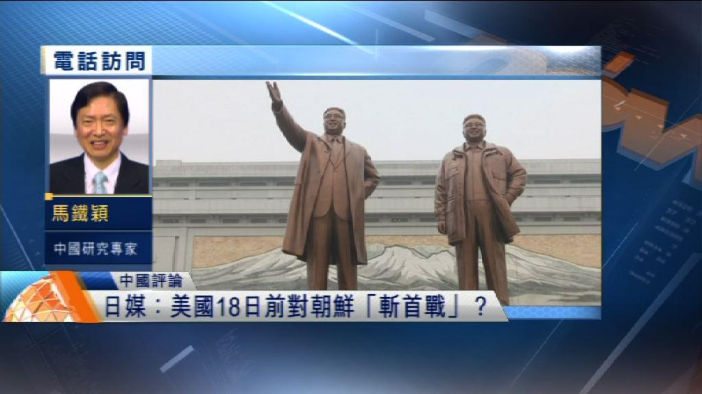 【中國評論】朝鮮半島局勢雖緊張無礙中國步伐