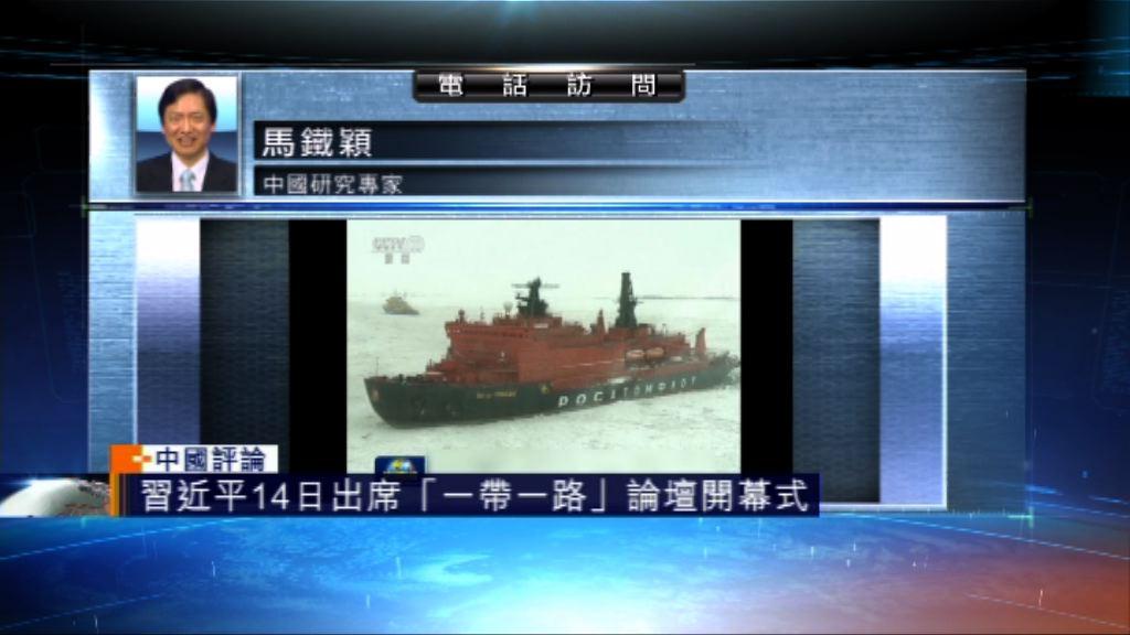 【中國評論】一帶一路發揮大成就助中國轉型