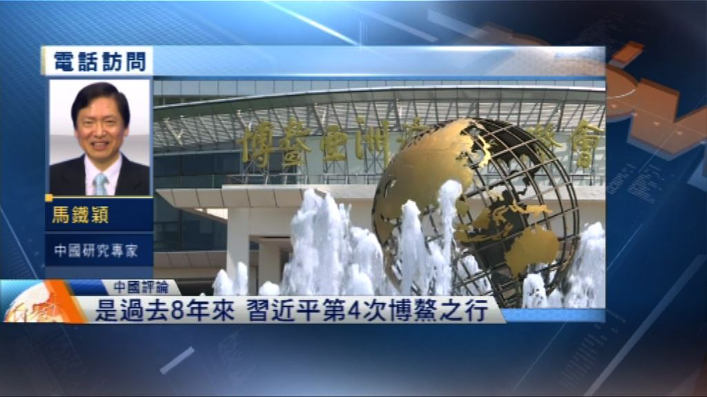 【中國評論】當博鰲論壇遇上貿易戰