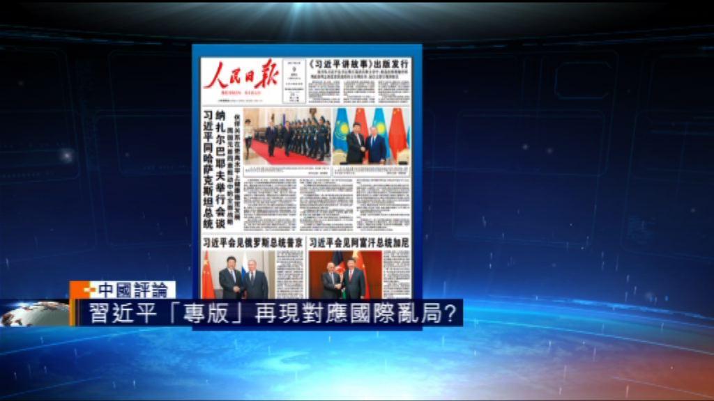 【中國評論】「習專版」講述中美、中俄關係