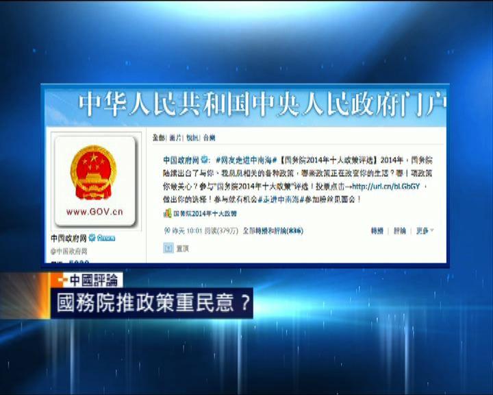 【中國評論】「問政於網」成新常態