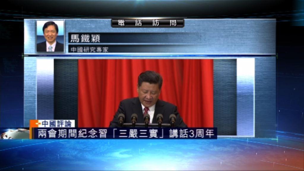 【中國評論】兩會期間紀念「三嚴三實」講話