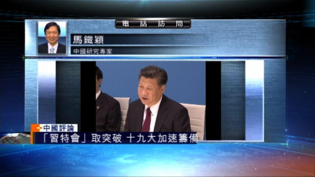 【中國評論】第二次「習特會」推進中美關係