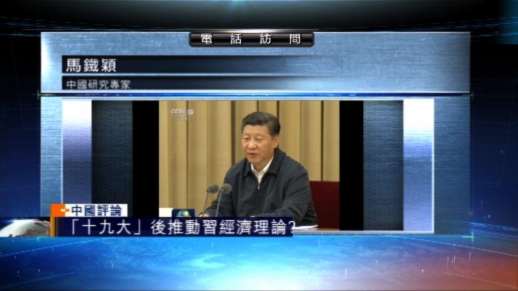 【中國評論】證監會黨委中心組專題學習