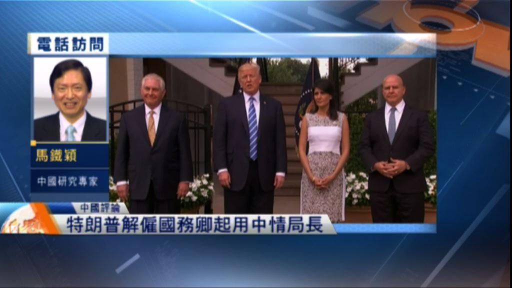 【中國評論】美中情局長接國務卿或對華立場更鷹派