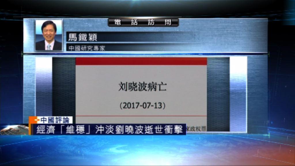 【中國評論】中外傳媒報道劉曉波事件焦點