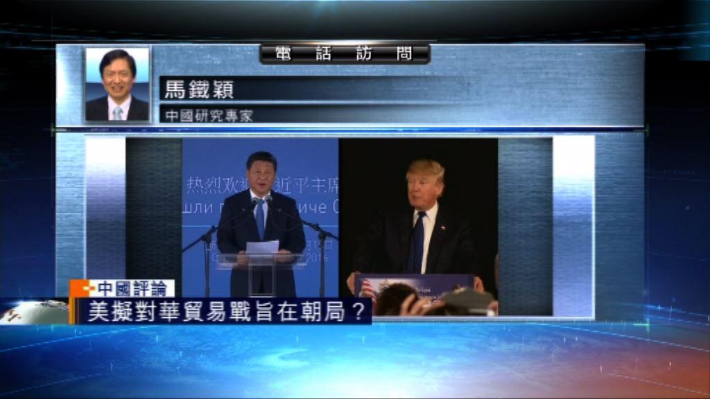 【中國評論】美國擬對華展開貿易戰旨在朝局