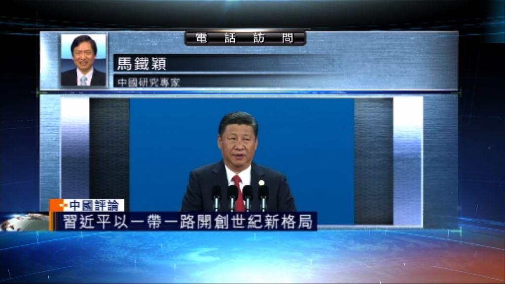 【中國評論】中國再注資支持一帶一路