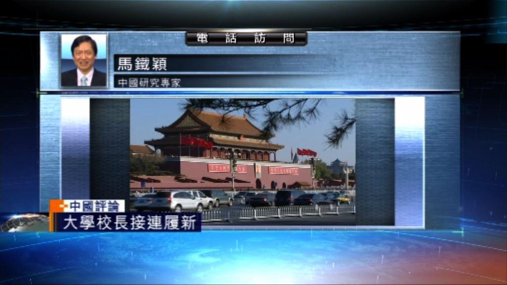 【中國評論】國務院人事調整 專業型人才受重用
